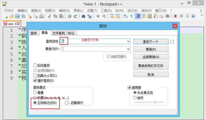 """使用Notepad++替换功能在每行的末尾添加"""", 构成所需的文本内容"""