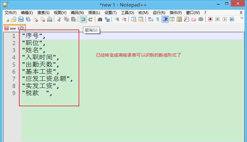 """使用Notepad++替换功能在每行的末尾添加"""", 构成所需的文本内容的效果"""