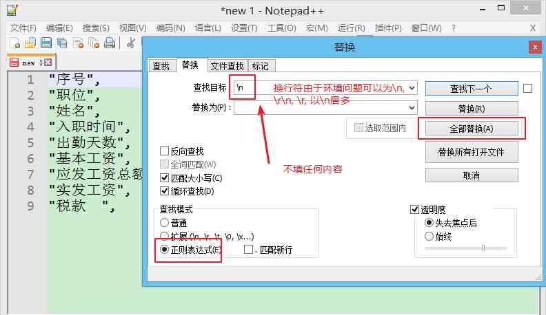 使用Notepad++通配符匹配方式,删除每行末尾的换行符