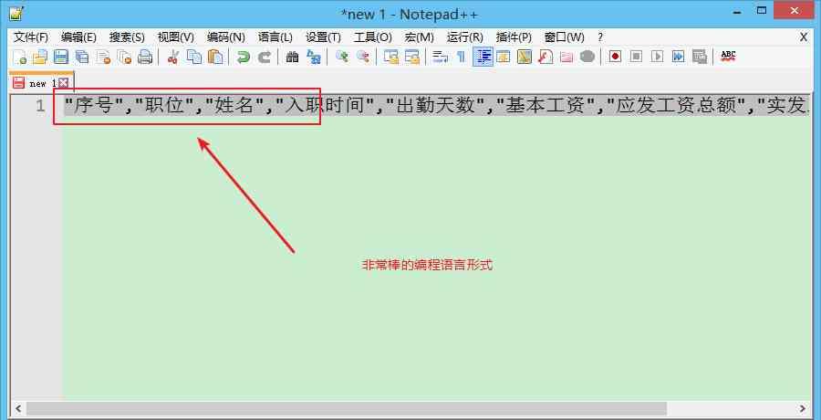 Notepad++删除每行末尾的换行符的效果