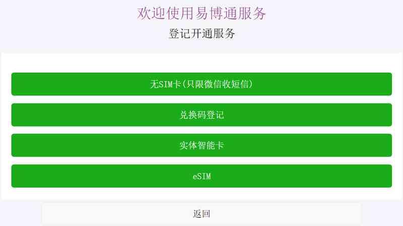 """如今开通香港手机号码,永久激活在国内使用eSIM/SIM卡,可以直接选择""""实体智能卡""""或 """"eSIM"""""""
