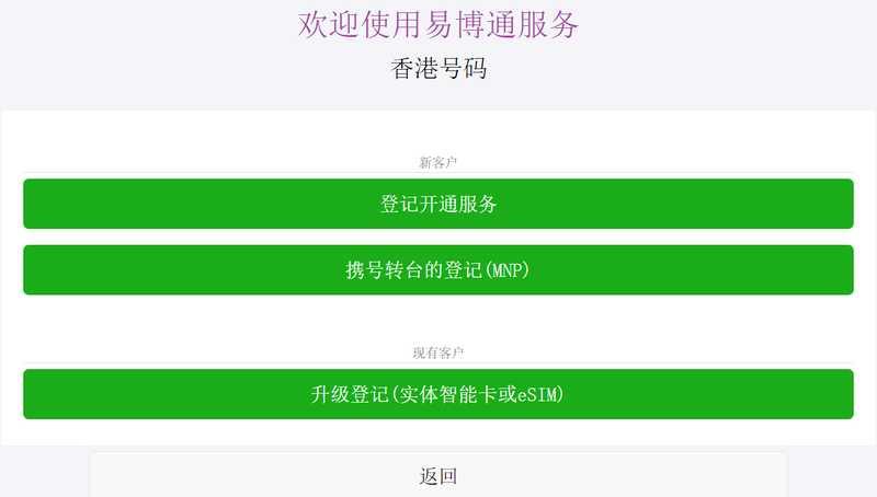 易博通香港手机号码:选择「携号转台的登记(MNP)」