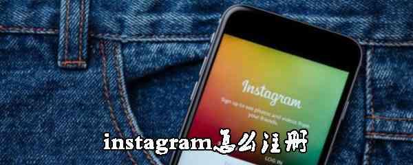 Instagram注册不了?很抱歉创建账户时出错请稍后重试
