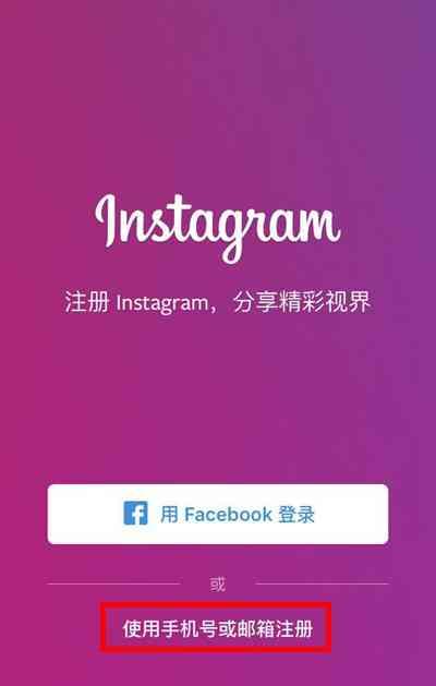 使用手机号码或邮箱注册Instagram