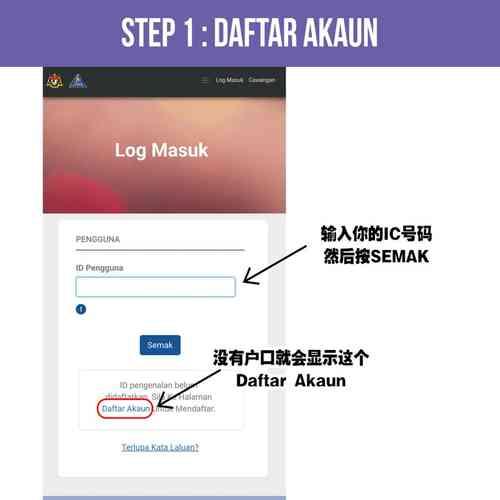 第 1 步:注册BPN帐户
