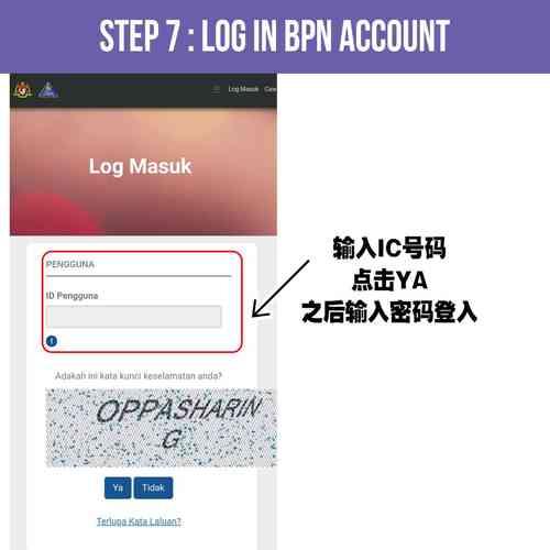第 7 步:登录BPN帐户
