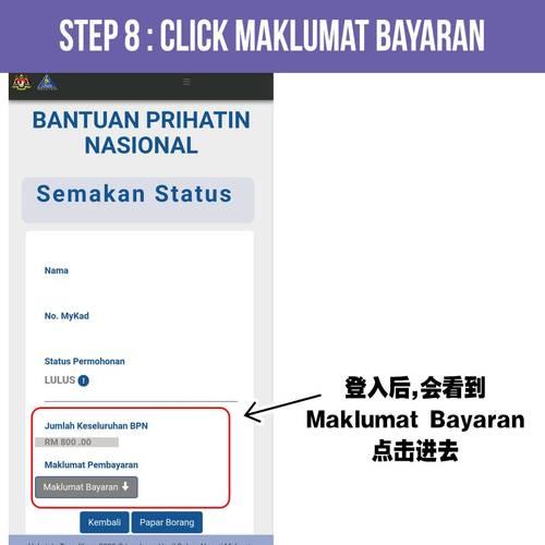 第 8 步:单击Maklumat Bayaran