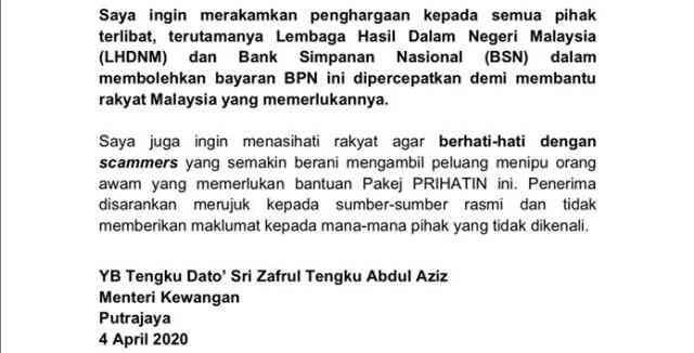 马来西亚财政部通知:BPN援助金