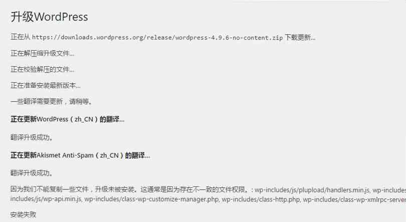 解决WordPress更新失败:因为我们不能复制一些文件,升级未被安装