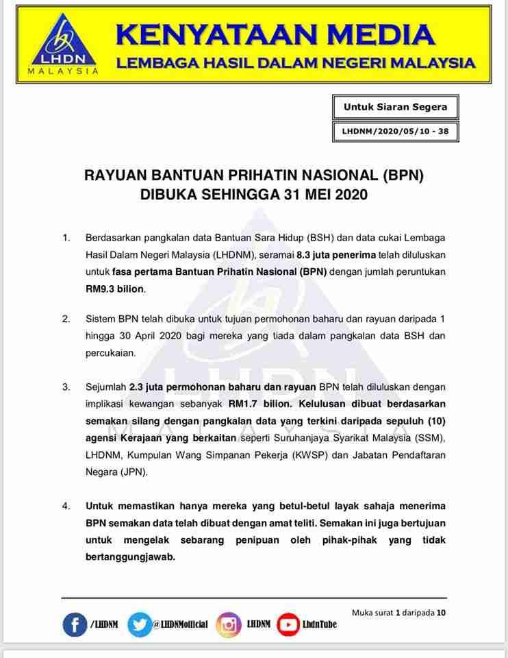 国家关怀援助金申请/申诉失败?BPN上诉EMAIL怎么写?