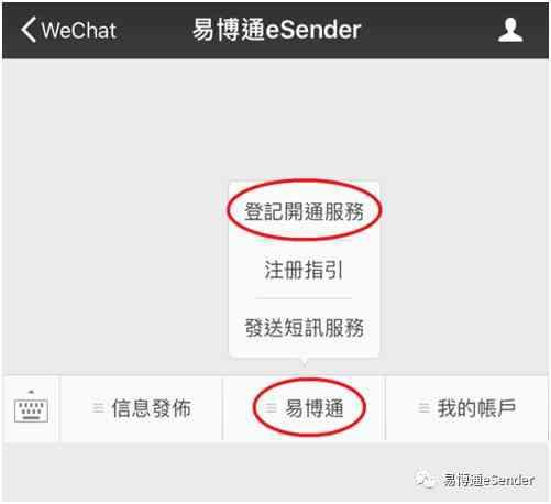 购买中国手机靓号:在微信公众号菜单 → 选择「易博通」→ 选择「登记开通服务」