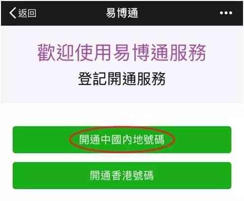 购买中国手机靓号:选择「开通中国内地号码」