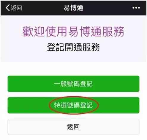 购买中国手机靓号: 选择「特选号码登记」