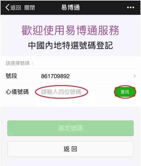 购买中国手机靓号:选择「号段」→ 输入4 位数字心水号码 → 按「查找」