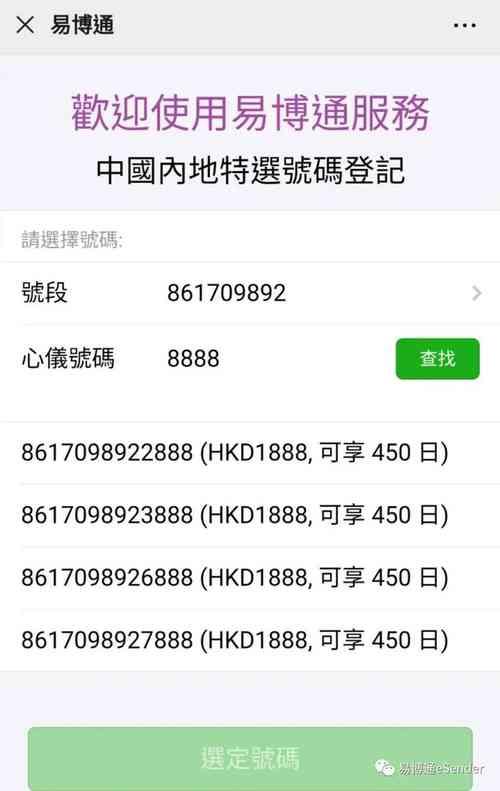 购买中国手机靓号:选择号码 → 按「选定号码」