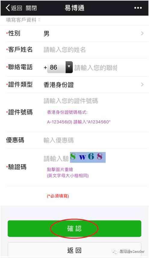 购买中国手机靓号:输入个人资料 → 按「确认」