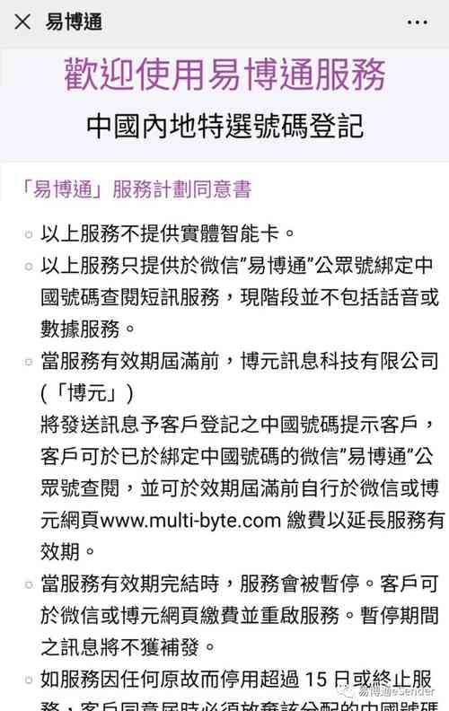 购买中国手机靓号:阅读服务同意书 → 按「同意」 → 按「确认」