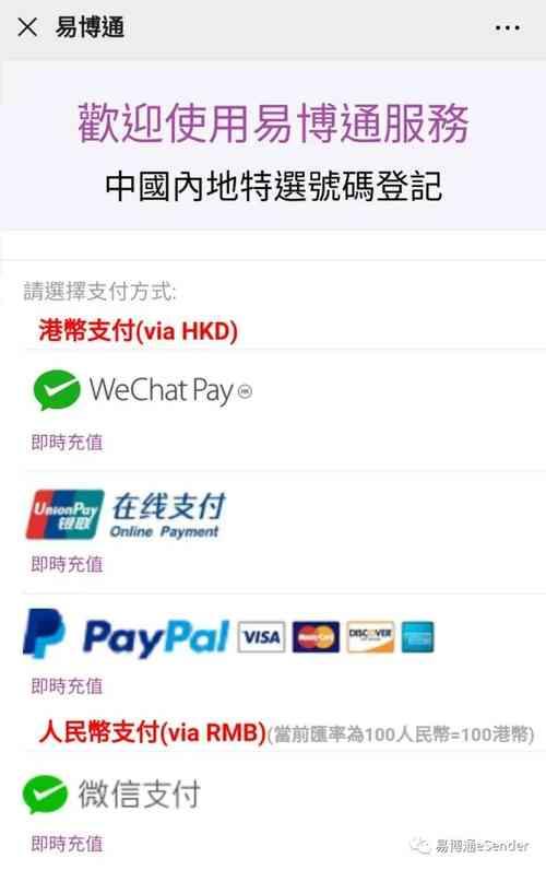 购买中国手机靓号:选择付款方法 → 点击「支付」即可使用