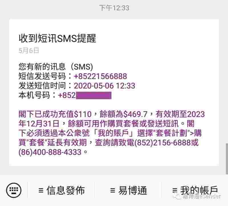 求香港手机号接收验证码平台需要能在大陆获取到验证码