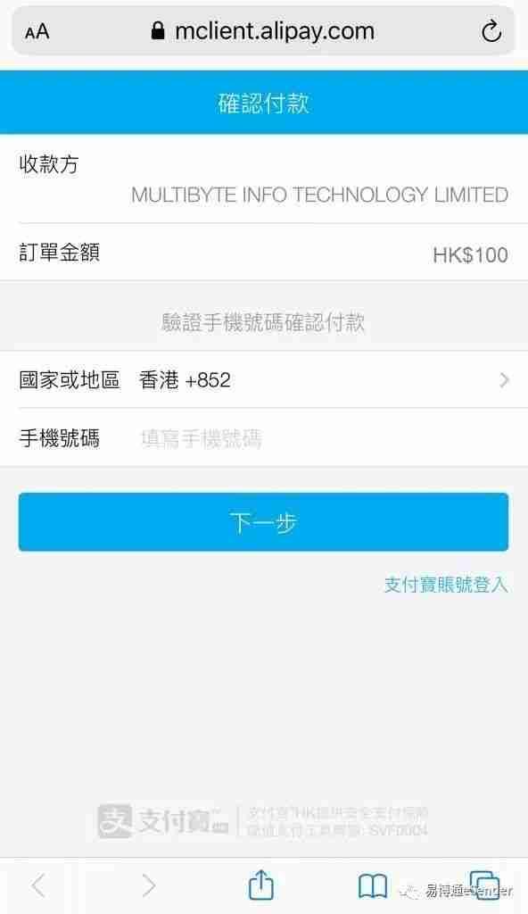 第 5 步:打开网址后 → 输入Alipay HK的手机号码,发送手机短信验证码到你的手机