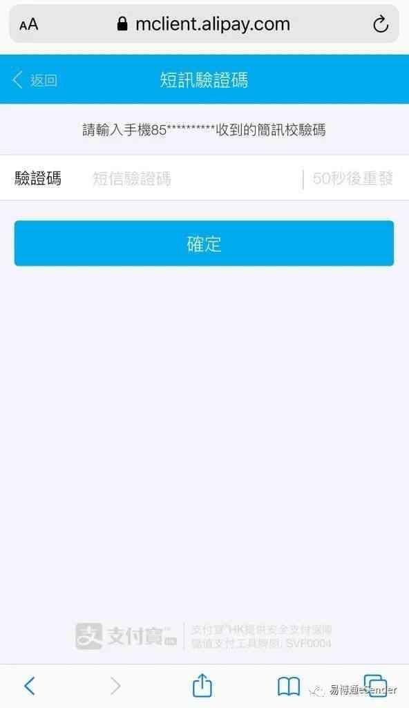 第 6 步:输入接收到的手机短信验证码