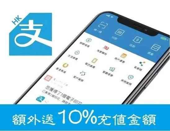 如何用支付宝HK给香港手机号充值?