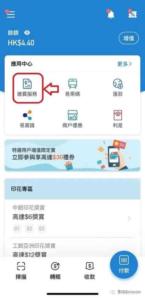 第 1 步:在支付宝 HK手机APP充值香港手机号码选择「缴费服务」