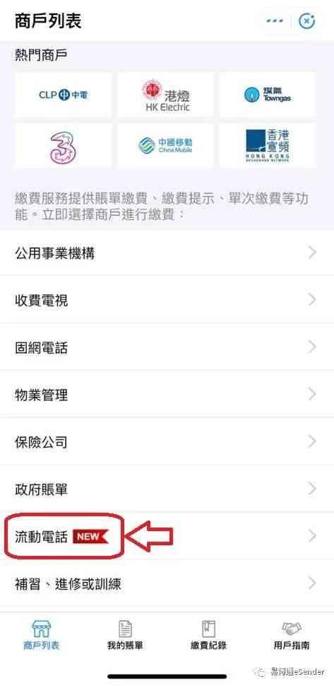在支付宝 HK手机APP充值香港手机号码:选择「流动电话」