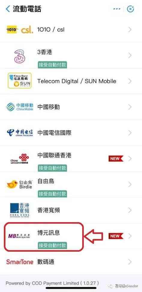 在支付宝 HK手机APP充值香港手机号码:选择「博元讯息」