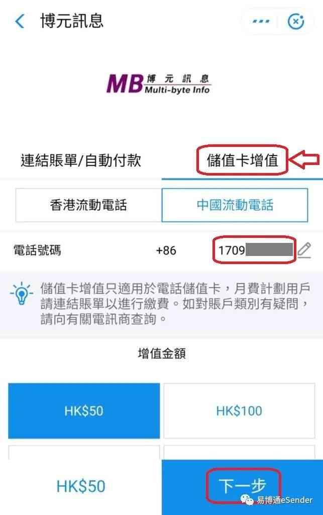 在支付宝 HK手机APP充值香港手机号码:「储值卡增值」