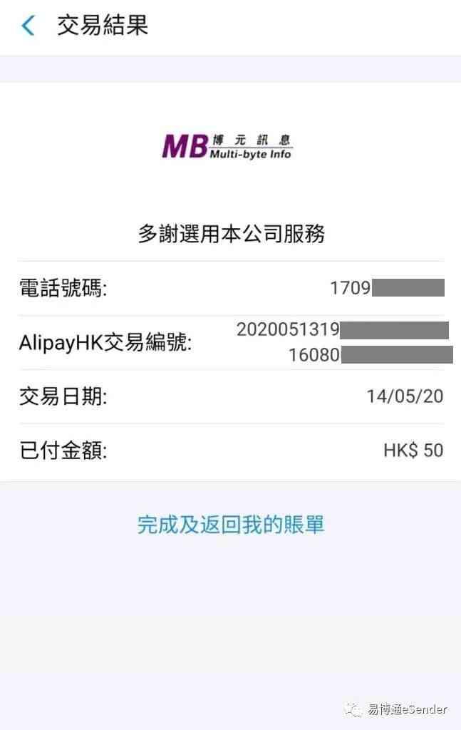 在支付宝 HK手机APP充值香港手机号码:充值成功