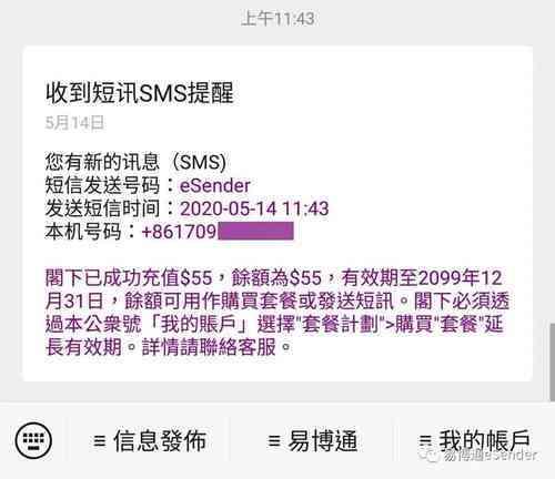 在支付宝 HK手机APP充值香港手机号码:成功充值交话费后,将收到充值交话费的短讯