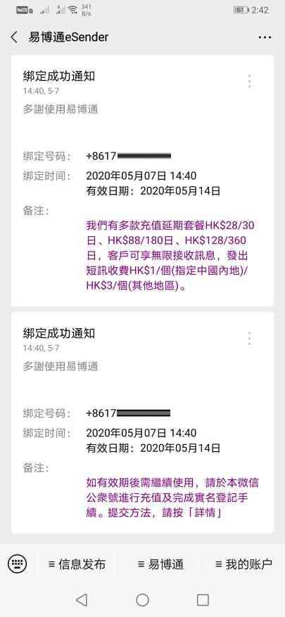 没有中国手机号怎么办?易博通微信代收短信查看验证码