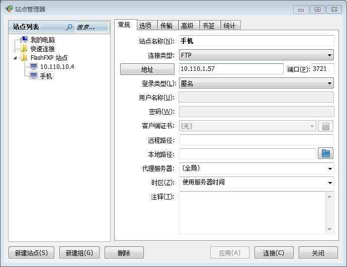 打开FlashFXP软件:  站点 → 站点管理器 → 选择相应的站点