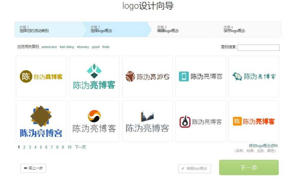 挑选你喜欢的Logo  接着网站会生成各种Logo设计让你挑选,从中点选你喜欢的Logo