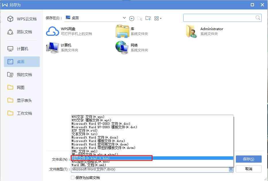 """在弹出对话框中设置文件名和保存位置后,在文件类型选项中,选择""""网页文件""""单击保存"""