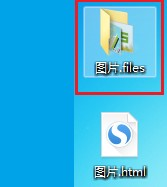 我们将看到一个文件夹和一个带有后缀html的文档出现在桌面上