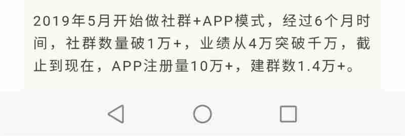 淘客APP+社群模式,6个月业绩从4万突破千万 5