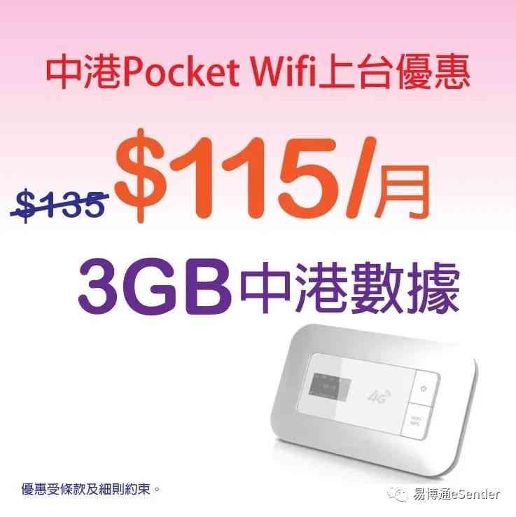 📱中港Pocket Wifi上台月费价格多少钱?