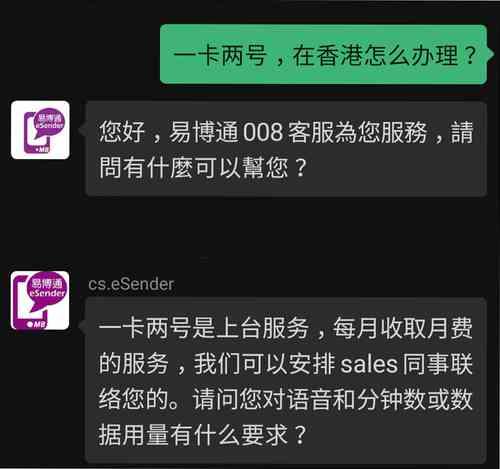 如何购买香港手机号一卡双号?