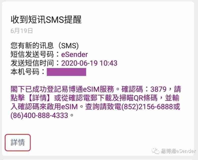 如何申请eSIM?哪里办理eSIM手机卡?几时可以添加eSIM