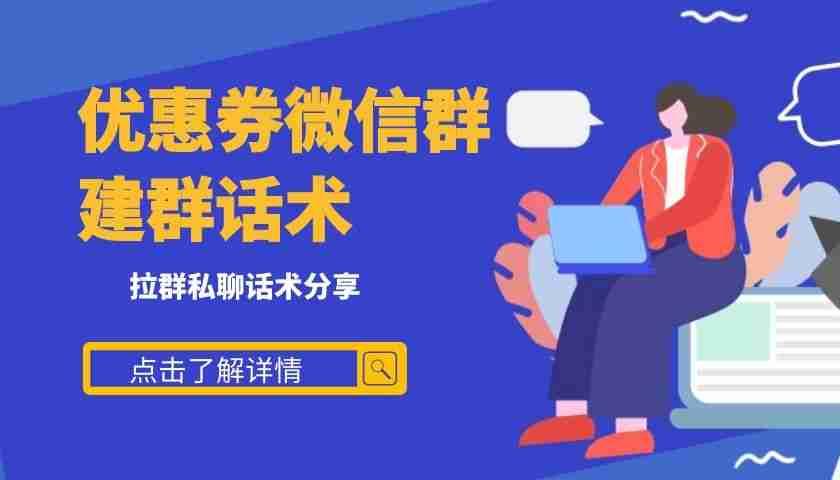 淘客邀请别人加群宣传话术怎么说呢?吸引顾客进群文案