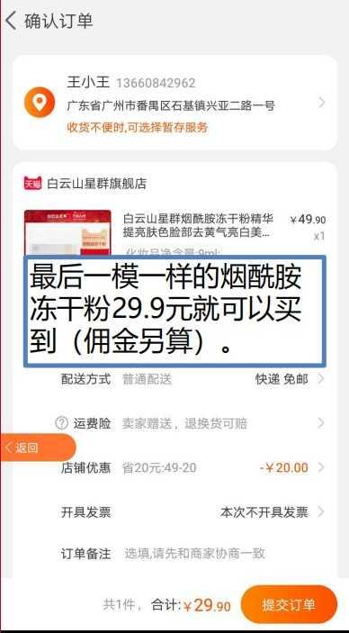 第 6 步:使用有蛙返利APP中最高额度现金优惠券,确认后提交订单