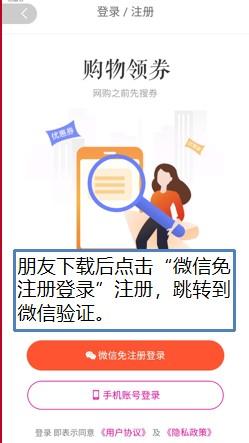 有蛙APP:选择微信登录、注册登录