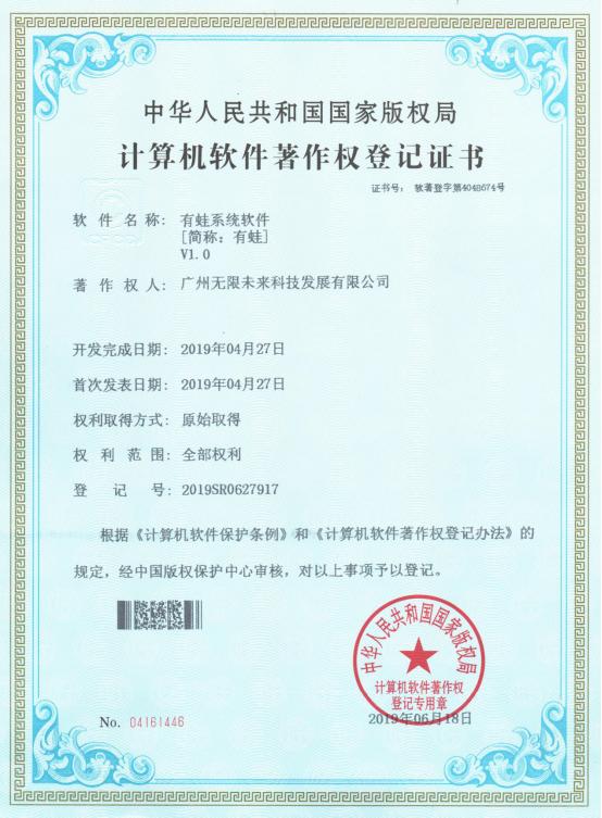 有蛙APP于2019年4月取得国家计算机软件著作权证书