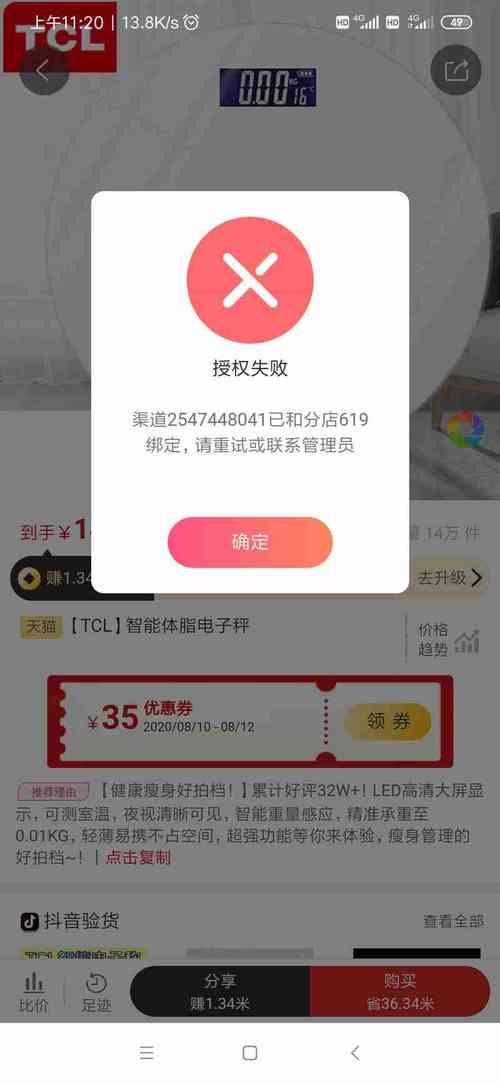 淘客联盟淘宝授权失败?无法分享产品图片到微信朋友圈?