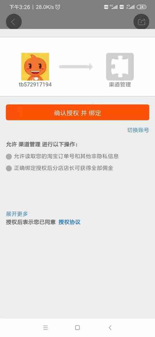 在第一次蛙淘客APP分享产品图片到微信朋友圈时,需要去确认授权并绑定淘宝
