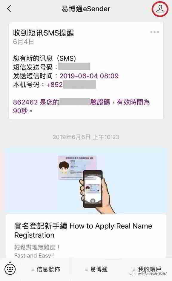 如何介绍国外朋友办理中国临时电话卡:置顶微信公众号