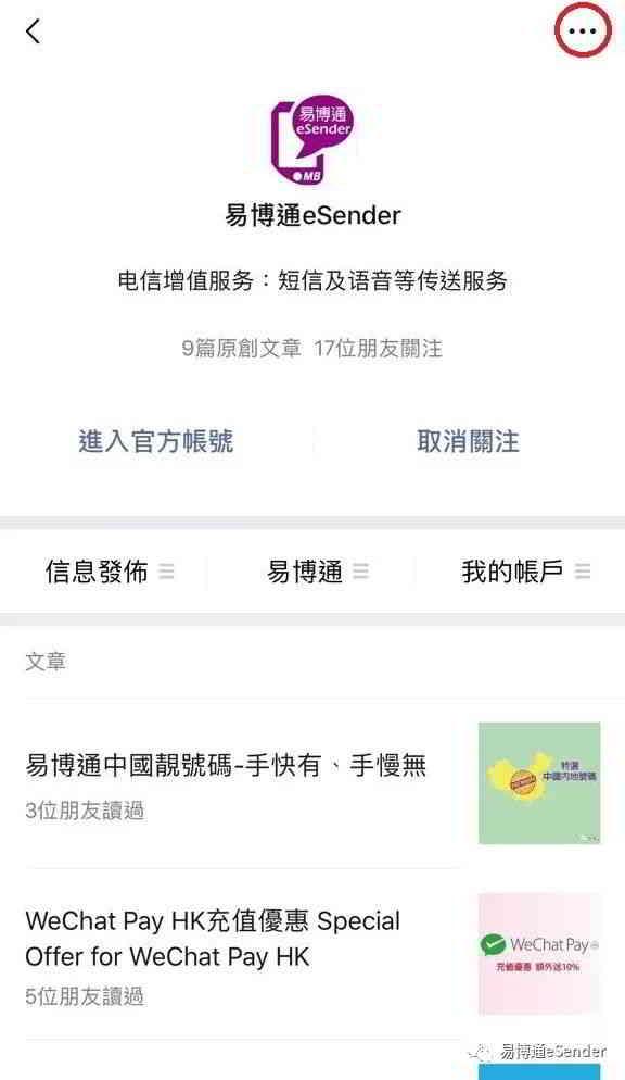 如何介绍国外朋友办理中国临时电话卡:置顶公众号,第 2 步:点击右上角