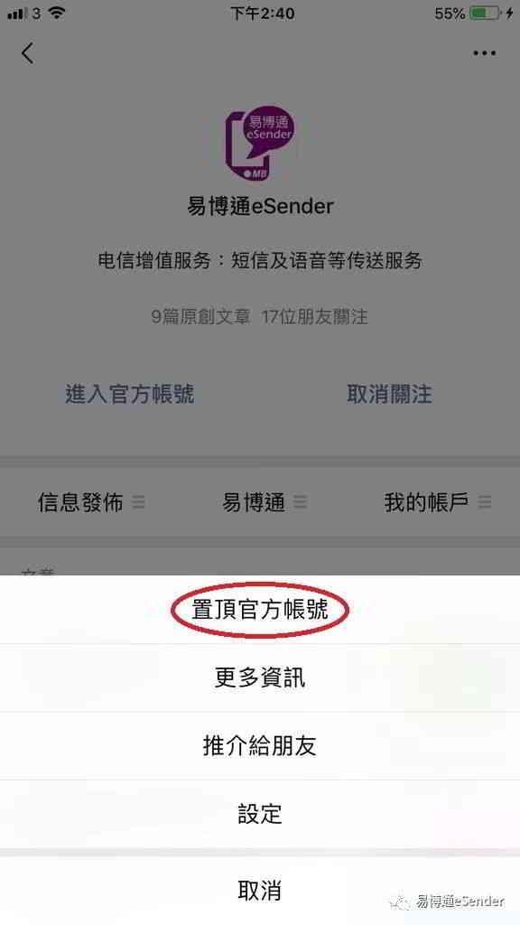 如何介绍国外朋友办理中国临时电话卡:置顶公众号,第 3 步:点击「置顶官方帐号」
